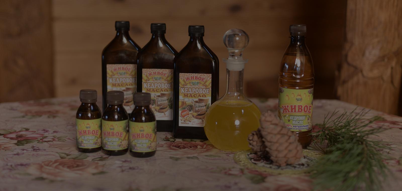 Кедровое масло для крепкого здоровья